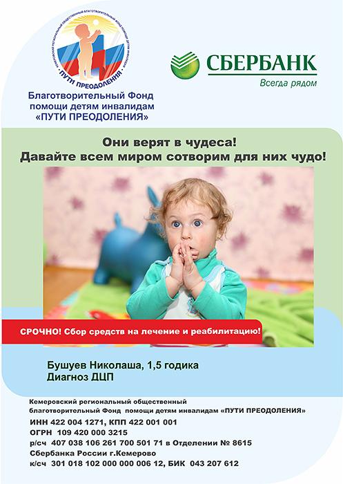 фото помощь детям инвалидам